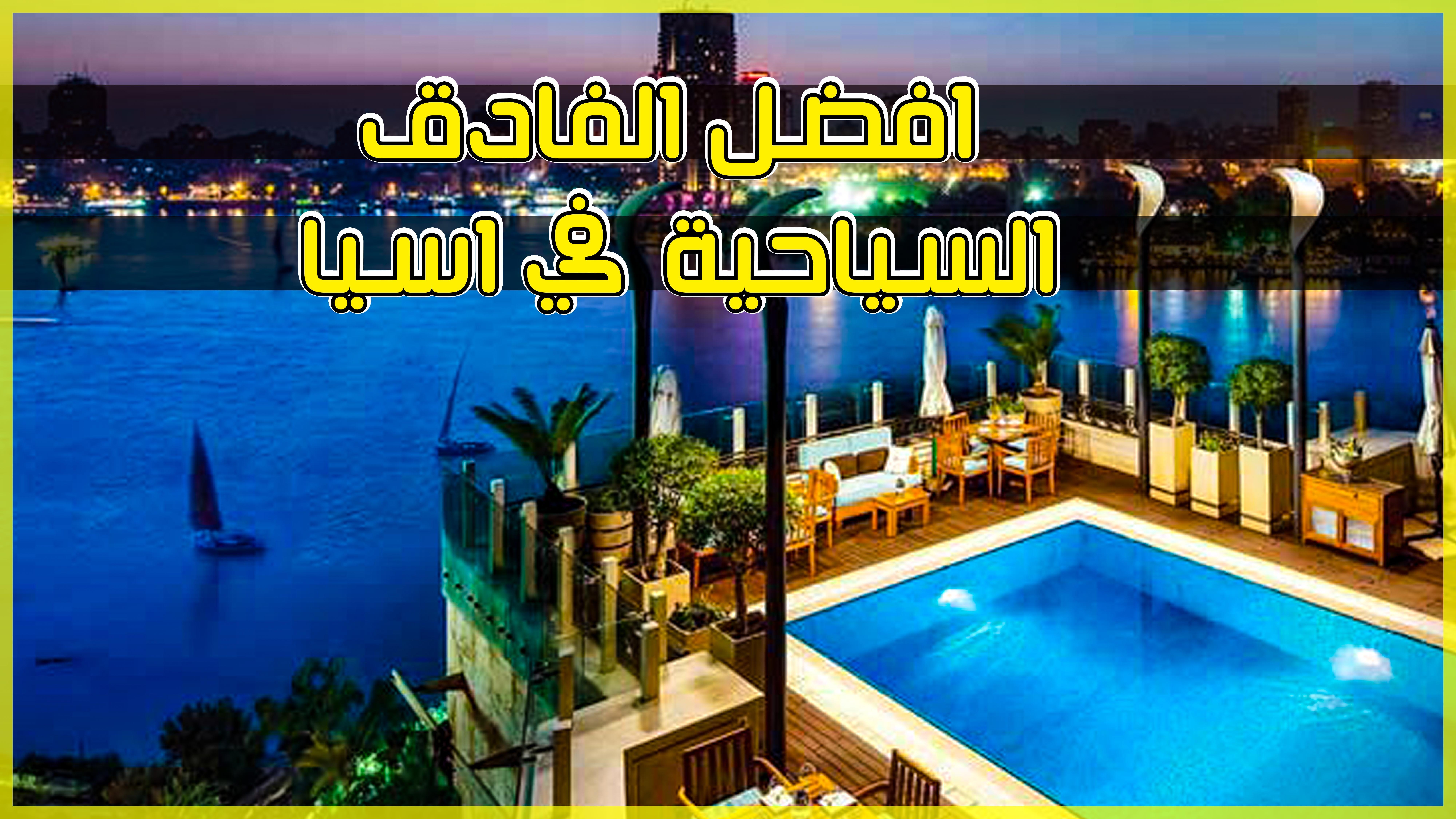 افضل فنادق دول شرق اسيا Southeast Asia Outdoor Asia