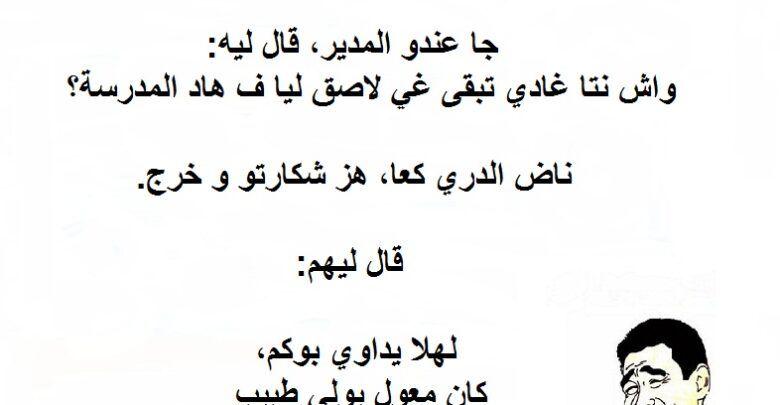10 نكت مراكشية مضحكة وأروع نكت باللهجة المغربية Math Arabic Calligraphy Math Equations
