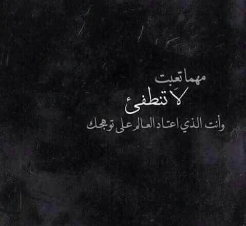 Pin By Bo Sy On Kalmat Inlove Quotes Arabic Quotes Clever Quotes