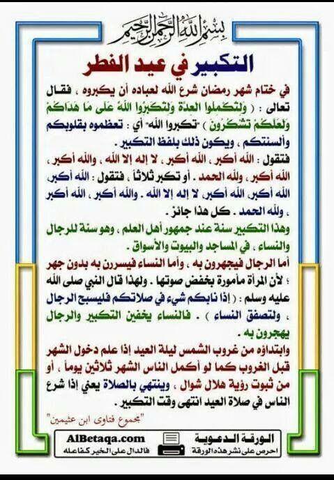 Pin By Desert Rose On الله اكبر Ramadan Ramadan Kareem Happy Eid