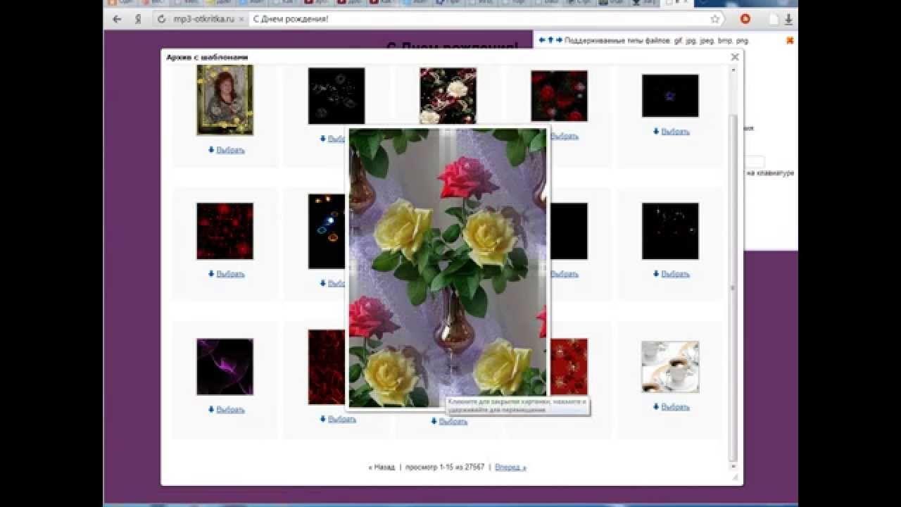 Мужу годовщиной, как сделать музыкальную открытку с фотографиями с днем рождения