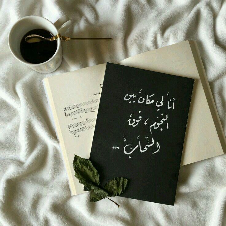 انا لي مكان بين النجوم فوق السحاب Words Quotes Black Books Quotes Postive Quotes