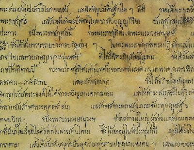 Country Of The Blind: Learn The Thai Alphabet In One Hour
