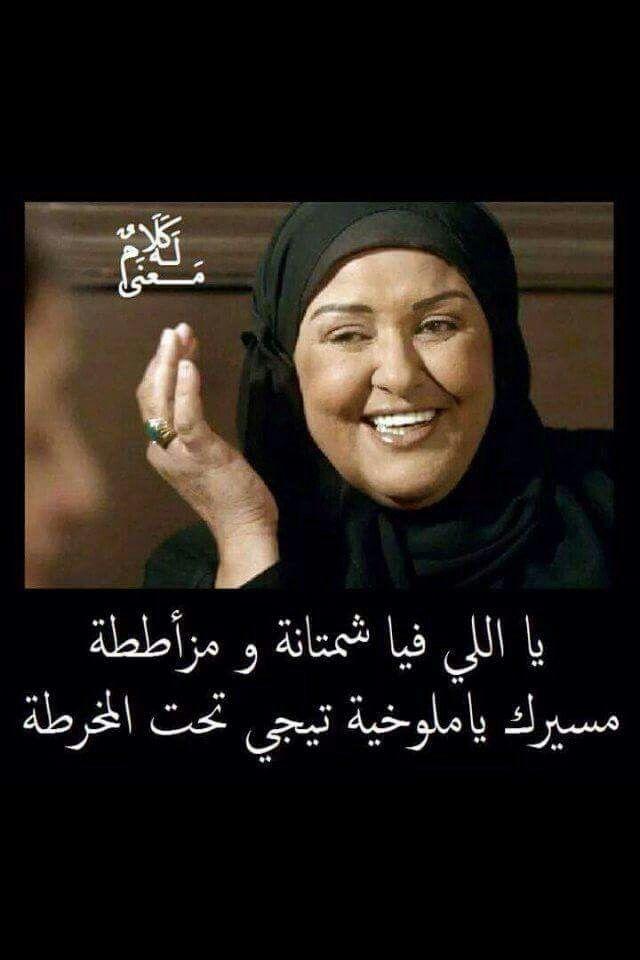 Pin By Nizar Fahmi On Arabic Some Funny Jokes Funny Quotes Funny Qoutes