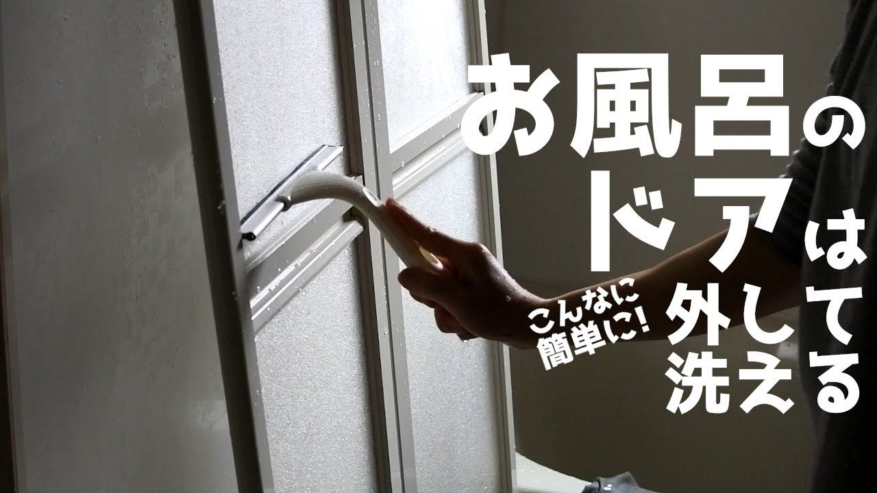 オキシ漬け お風呂のドアは簡単に外せる Youtube 2020 お掃除