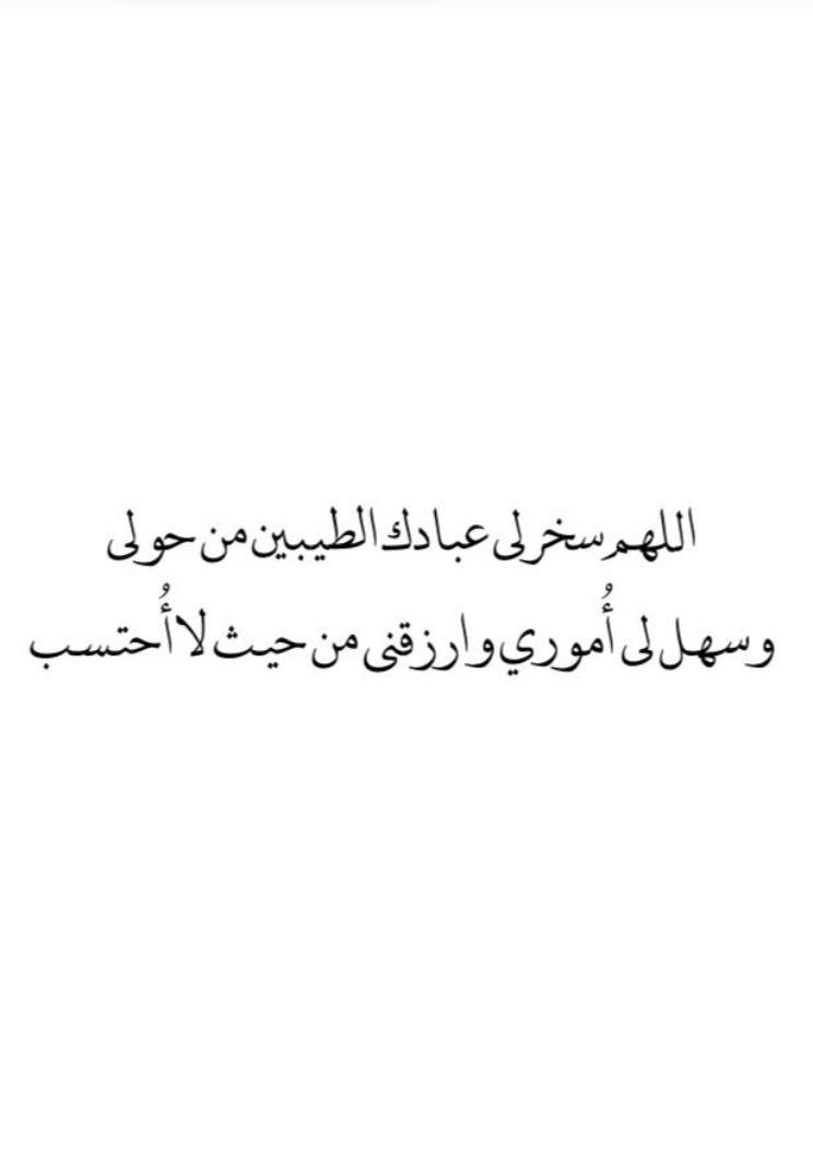 الل ه م يا مسخر الأقدار سخر لي من الأقدار ما تسر به نفسي وبشرني بما أنتظره منك فـ إنك خير Love Picture Quotes Good Morning Arabic Morning Quotes Images