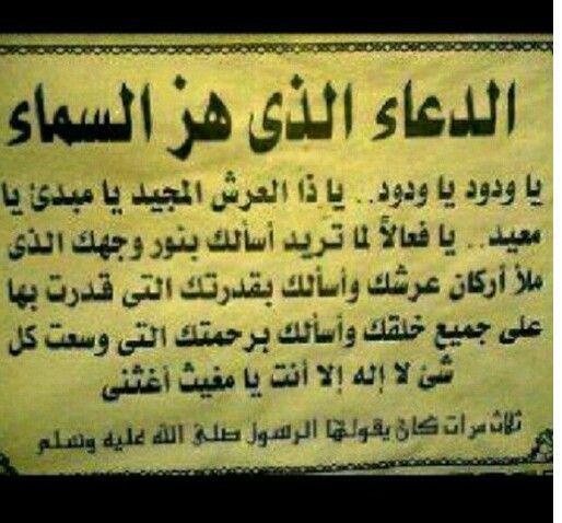 الدعاء الذي هز السماء Note To Self Reading Arabic Calligraphy