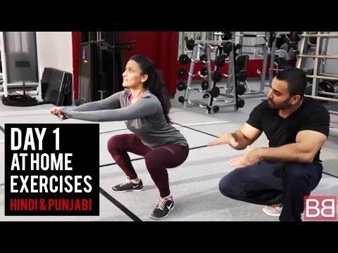 day 1  women's fat loss workout at home hindi