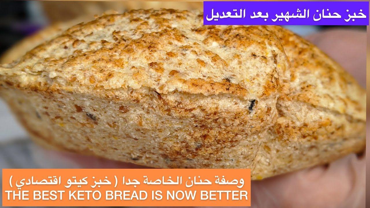 خبز حنان الشهير بعد التعديل اقتصادي جد ا و منفوخ الخبز الافضل صار افضل The Best Keto Bread You Low Carb Indian Food Keto Diet Food List Best Keto Bread