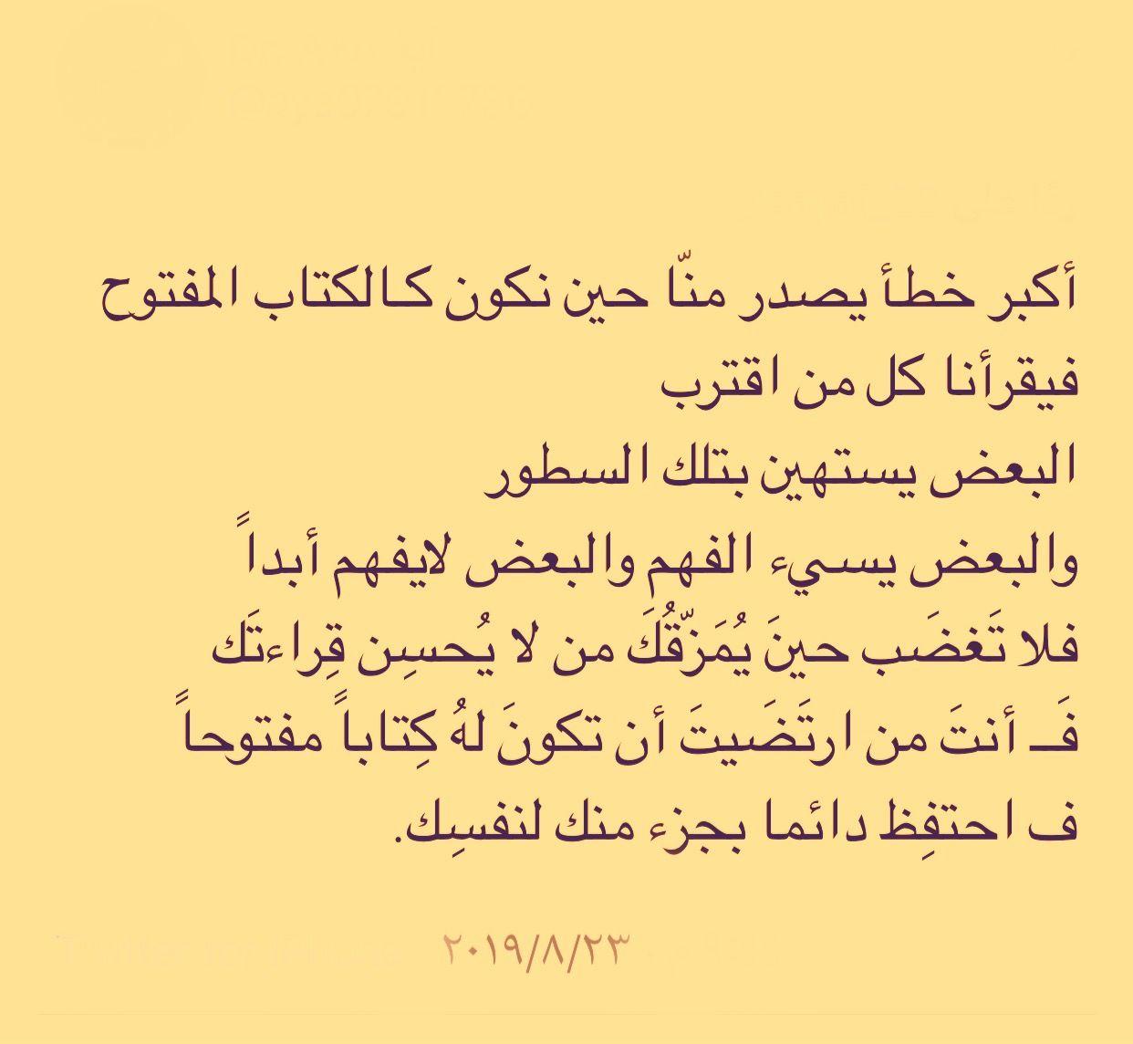 اقتباس Arabic Calligraphy Calligraphy