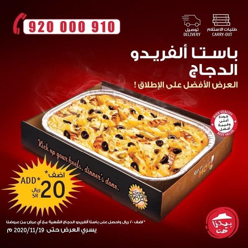 عروض المطاعم عروض مطعم بيتزاهت السعودية علي باستا الفريدو الدجاج عروض اليوم Food