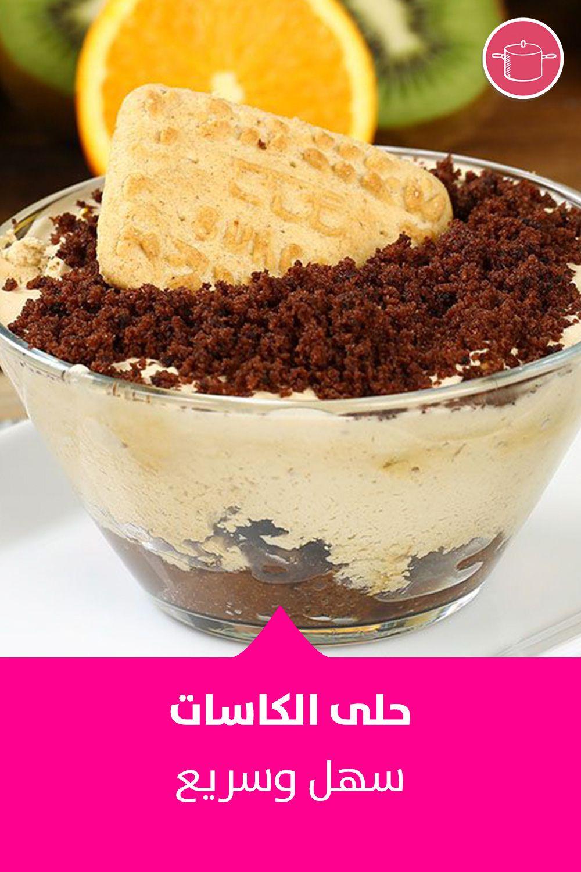 طريقة عمل حلى الكاسات سهل وسريع Recipe In 2021 Food Desserts Mini Cheesecake