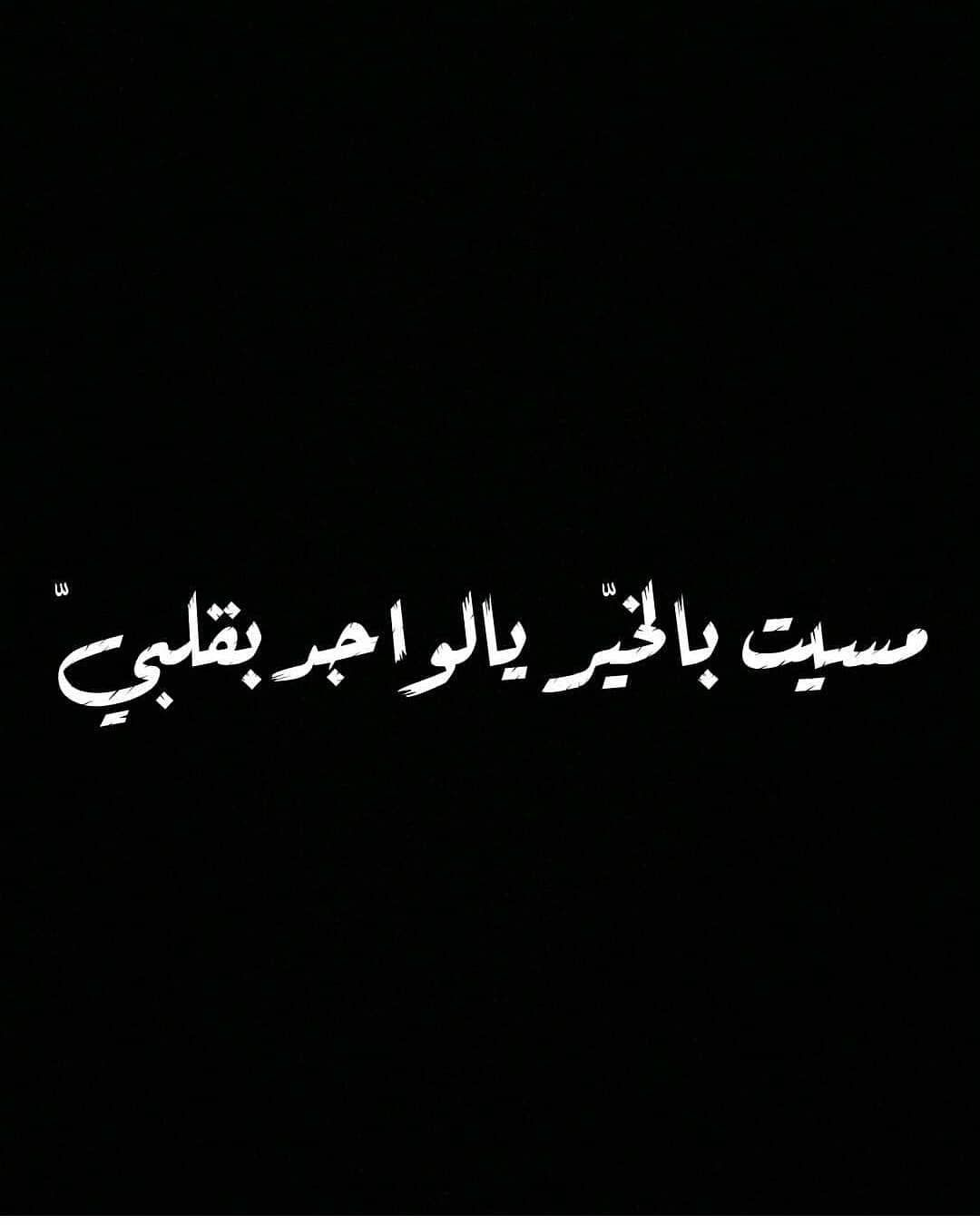 Pin By Ahood On Status Dp ツ Picture Quotes Arabic Quotes Words