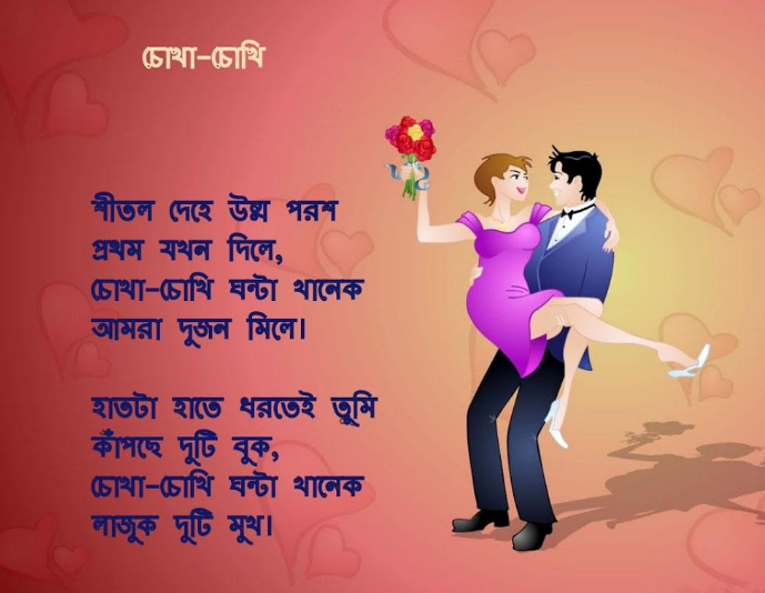 Bangla Eid Sms 2017 Good Morning Images Bengali Poems Morning