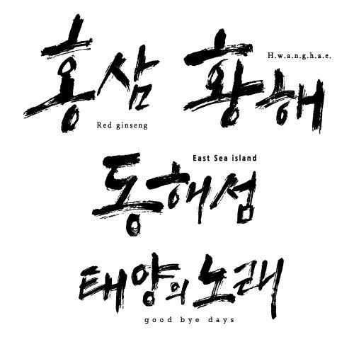 Korean calligraphy caligraphy pinterest