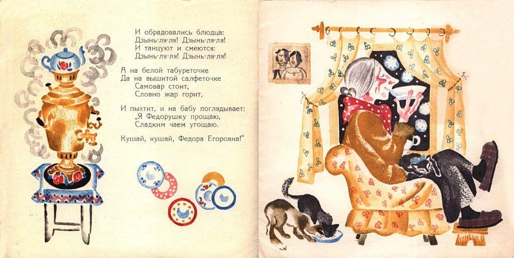 """""""Федорино горе"""" К.Чуковского с иллюстрациями В.Перцова (1971 г.): kid_book_museum"""