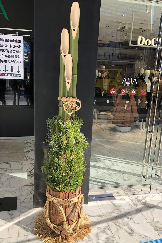 Kadomatsu outside a shop. A kadomatsu is a traditional