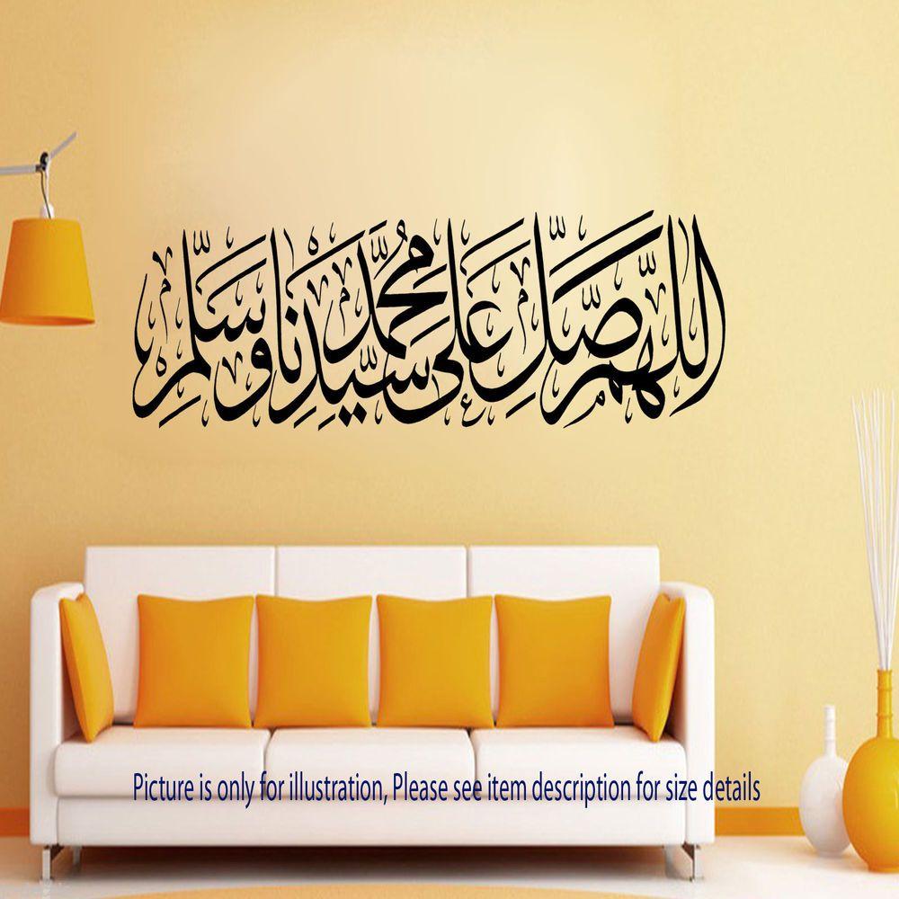 Darood Sharif Aallahumma Salli Ala Islamic Muslim art Calligraphy ...