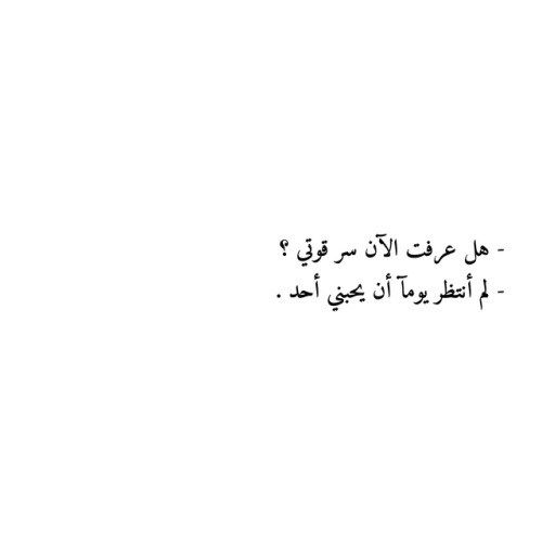 Arabic Quote  Photo is part of Arabic quotes - Leading Quotes Magazine & Database, Featuring best quotes from around the world