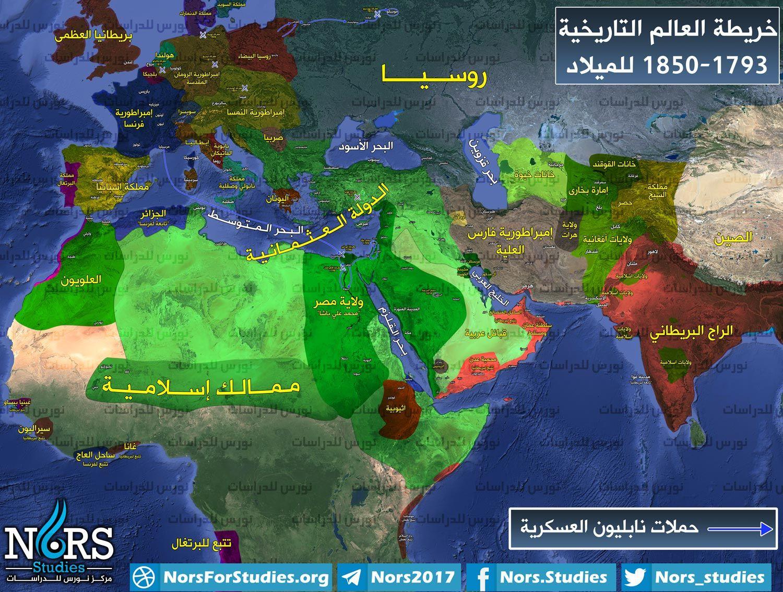 خريطة العالم التاريخية منذ 1793 وحتى 1850 Nors For Studies Desktop Screenshot Art Screenshots