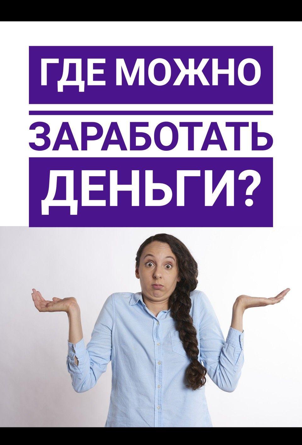 Заработать онлайн мурманск самые лучшие модельные агентства украины