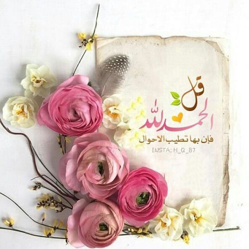 قل الحمدلله فإن بها تطيب Kalima H Words Wallpaper Floral Wreath Blog Posts