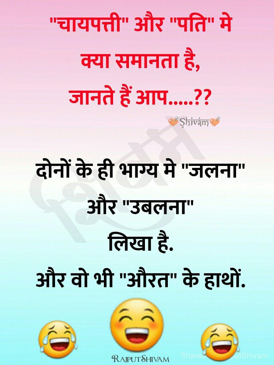 Sanjana V Singh Jokes Quotes Some Funny Jokes Fun Quotes Funny