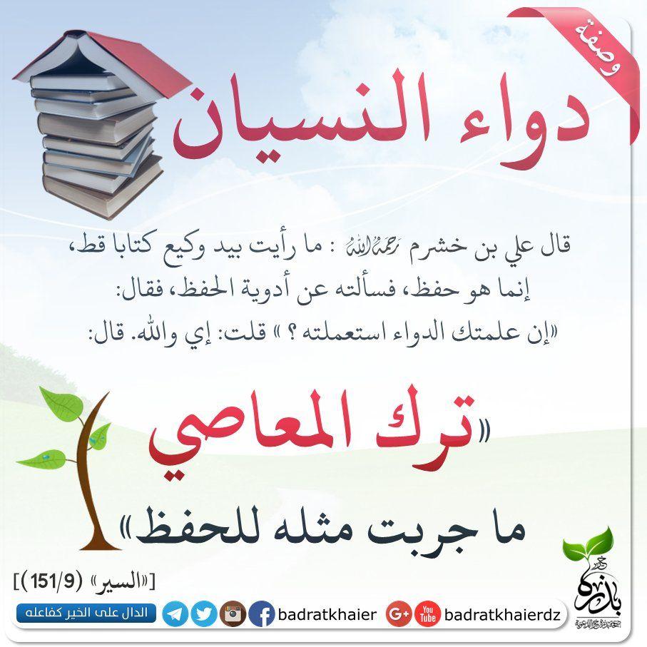 ترك المعاصي Arabic Calligraphy Wisdom Islam