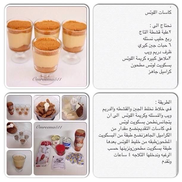 حلا كاسات اللوتس Arabic Sweets Recipes Arabic Food Sweets Recipes