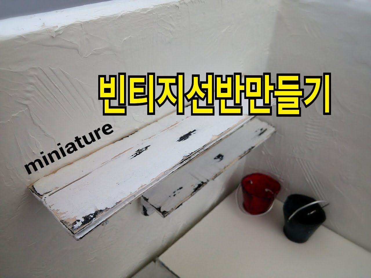 [miniature]미니어쳐 빈티지선반만들기 Vintage shelf