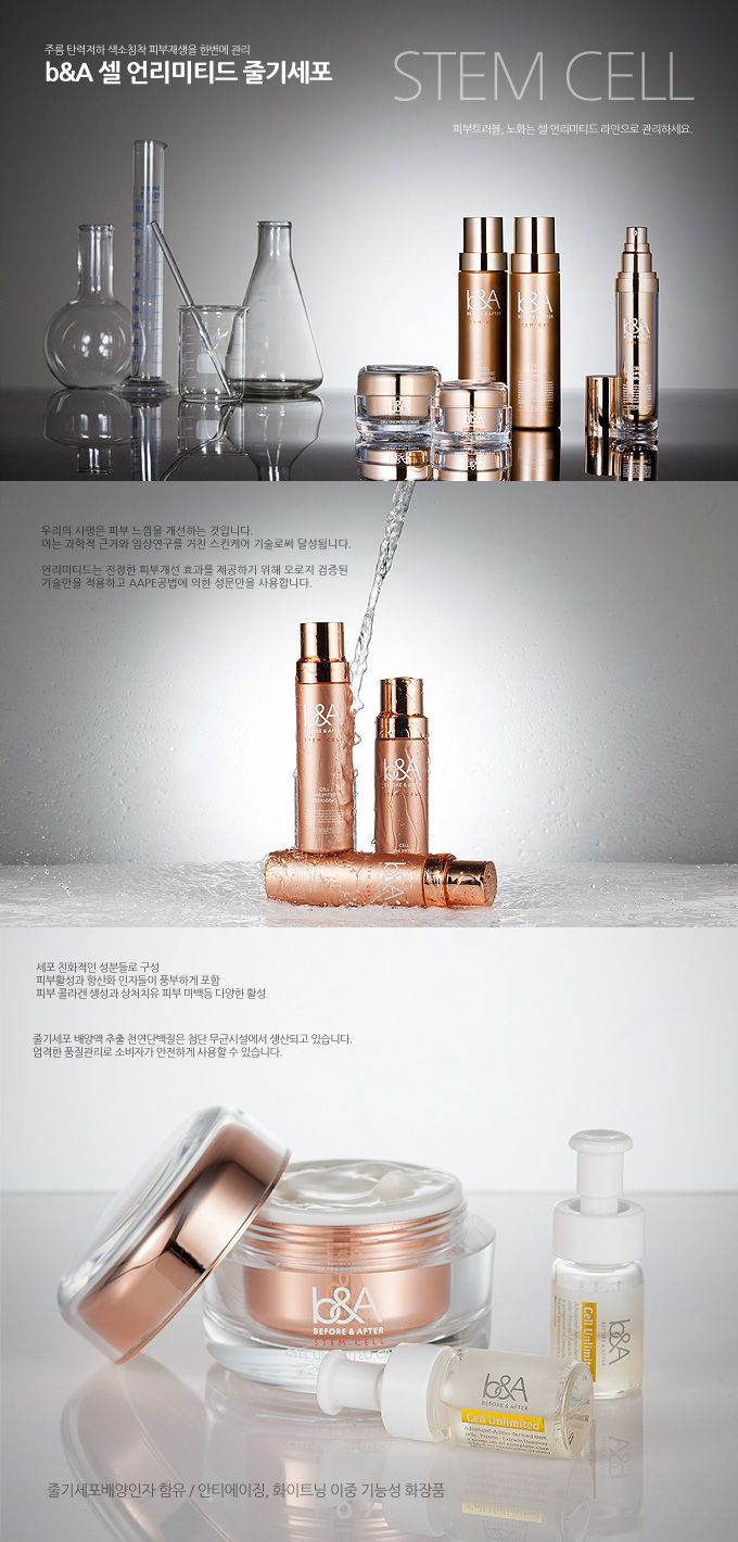 b&A Cell Unlimited Line #korea #cosmetic #skincare #beauty #cosmeceutical #stemcell #cell #unlimited #bio #design #bna #antiaging