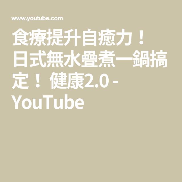 食療提升自癒力 日式無水疊煮一鍋搞定 健康2 0 Youtube Youtube Health Entertaining