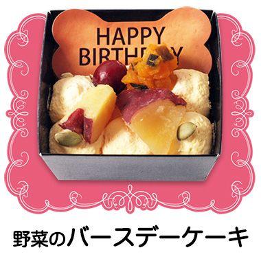 ワンちゃん用 コミフ 野菜のバースデーケーキ 冷凍発送商品 Aeonpet Online Food Cheese Dairy