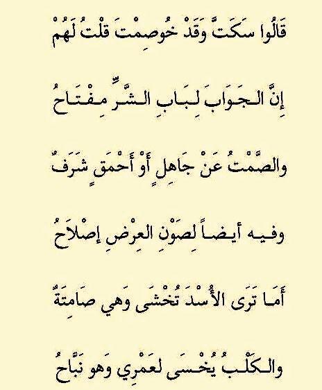 Desertrose الشافعي رحمه الله Wisdom Quotes Quotes Words Quotes