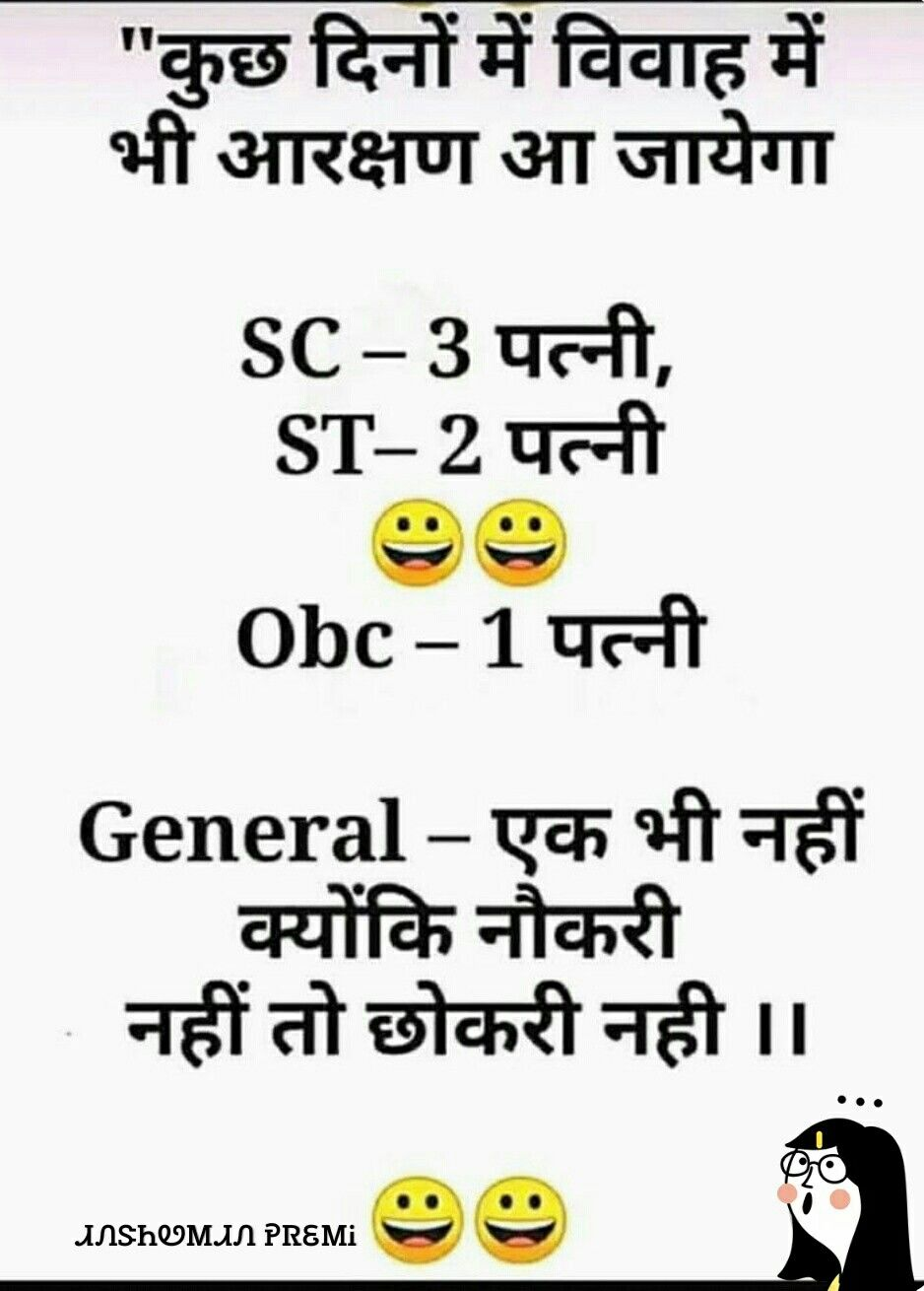 Best Funny Comments On Friends Photos In Hindi : funny, comments, friends, photos, hindi, Anshuman, Premi, Hindi, Jokes, Funny, Hindi,, School, Jokes,, Friend, Quotes