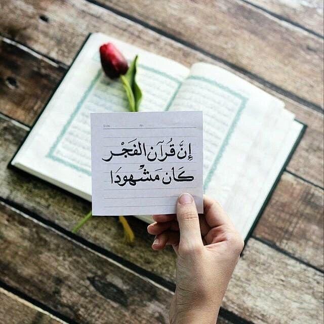اللهم اجعل القرآن ربيع قلوبنا ونور صدورنا وجلاء أحزاننا Islam Facts Islamic Quotes Quran Islam
