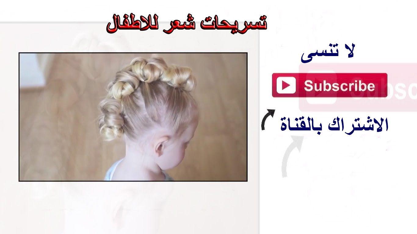 تسريحات شعر للاطفال مجموعة تسريحات للاطفال تسريحة شعر الضفيرة المزدوجة Youtube Movie Posters Movies