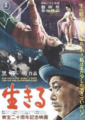 Ikiru (1952), by Akira Kurosawa. OH i love this movie. Takashi Shimura is now my fav actor. Don't be put off by subtitles. Rent this film! He is amazing.