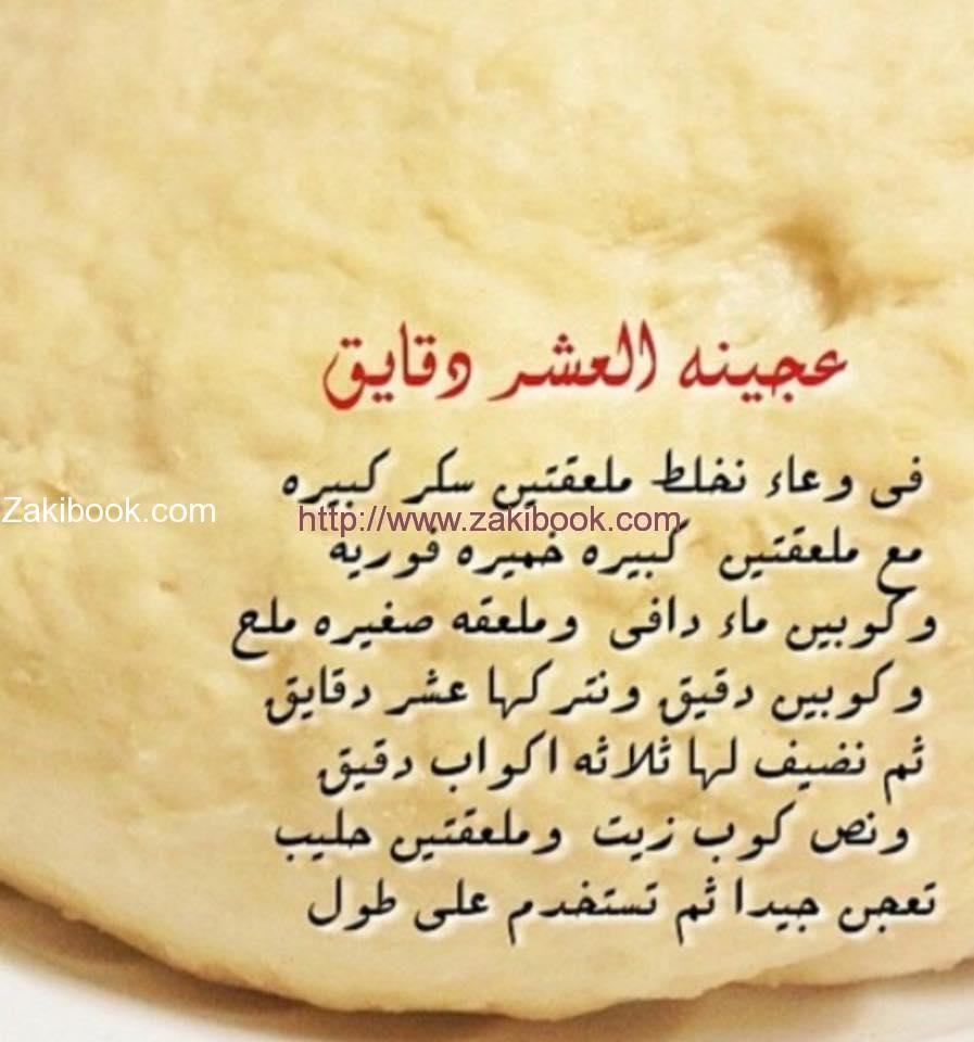 معجنات مشكلة بالعجينة السريعة زاكي Arabic Food Cooking Cream Sweets Desserts