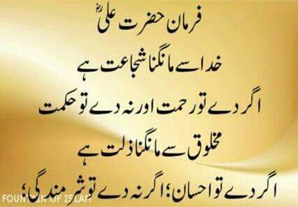 Pin by My Merciful Allah on I LOVE YOU ALLAH | Hazrat ali