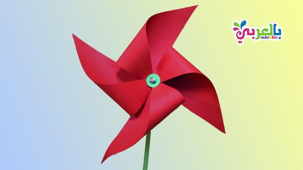 صنع مروحة من الورق الملون العاب من الورق بسيطة للاطفال Pinwheel Youtube Summer Preschool Crafts Summer Crafts For Kids Summer Crafts For Toddlers