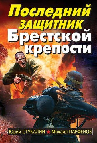 Православная художественная литература: православные книги ...