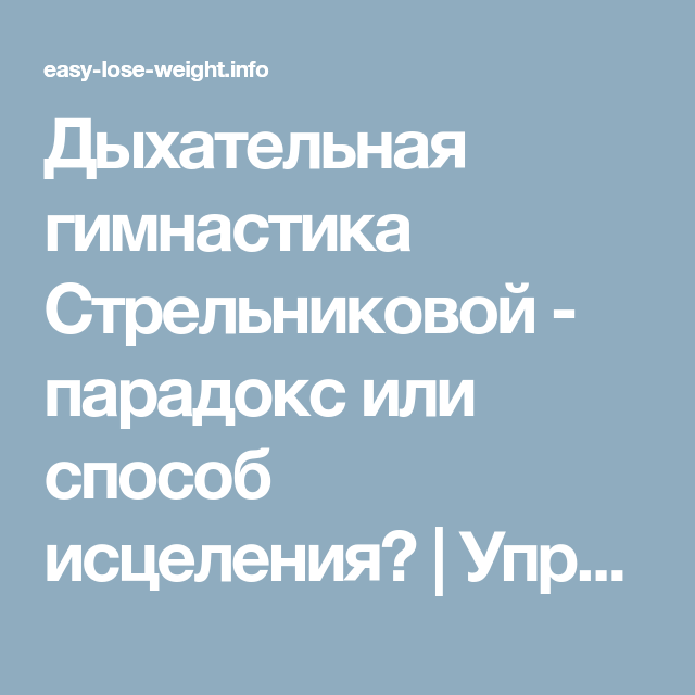 Дыхание Стрельникова Похудение.
