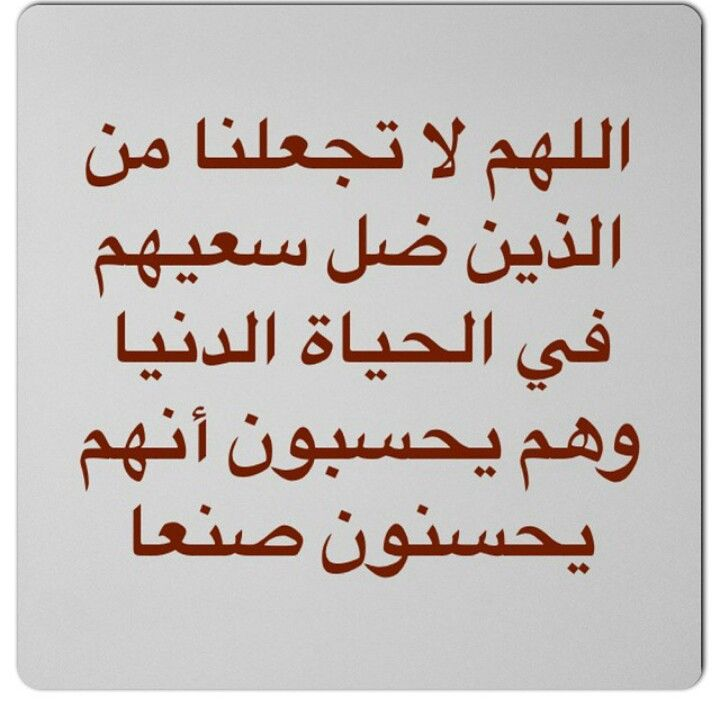 يارب سترك Arabic Calligraphy Calligraphy