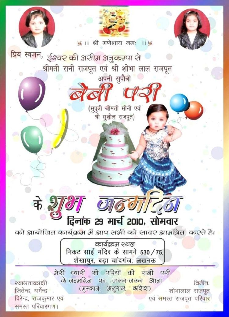 1st birthday invitation card in marathi