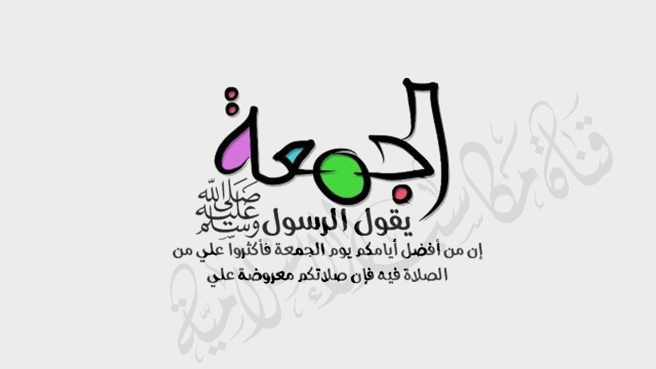 دعاء الجمعة وكل جمعة ما دعا به مسلم قط الا استجاب الله له وقضى حاجاته Youtube
