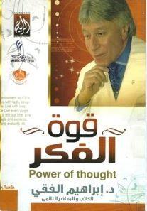 تحميل كتاب قوة الفكر Pdf اسم الكاتب ابراهيم الفقي نبذة عن الكتاب تحميل الكتاب Book Cover Books Education