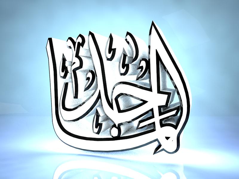 Pin by haythamhossam on اسماء الله الحسنى Arabic