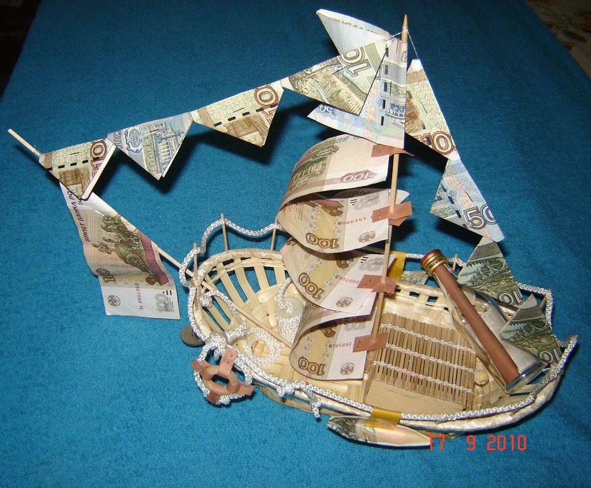 фото как сделать денежный корабль душе