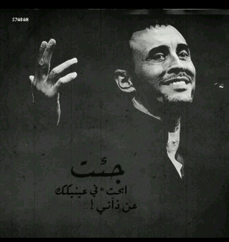 Pin By Sugar On كاظم الساهر و نزار قباني Poetic Words Song Words Arabic Quotes